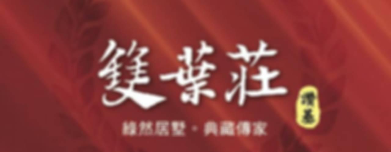 讚基雙葉莊:   by 讚基營造有限公司