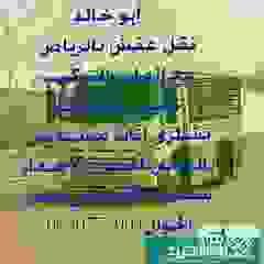 โดย نقل عفش الرياض 0530772004