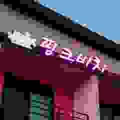 양양 핑크비치 펜션 건축 모던 스타일 호텔 by IDA - 아이엘아이 디자인 아틀리에 모던 OSB