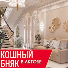 من Студия Luxury Antonovich Design إنتقائي