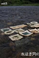 水は方円の器に随う: 新田 学 (GAKU! CO-BO)が手掛けたです。