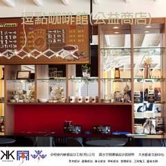 京悅設計  - 逗點咖啡館(逗點青少年公益商店):  診所 by 京悅室內裝修設計工程(有)公司|真水空間建築設計居研所