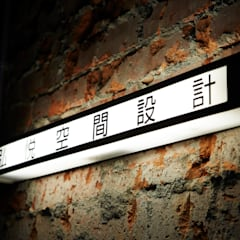 隨意放鬆小酒館的feel 根據 弘悅國際室內裝修有限公司 工業風 塑膠