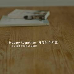 가족의 아지트_Happy together_광교 이편한세상테라스 인테리어 : (주)바오미다의  다이닝 룸