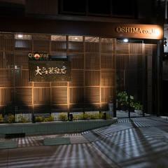 「和モダン」大島製靴店!光とニッチが織りなす空間: on2 Architects 建築設計事務所が手掛けたオフィススペース&店です。