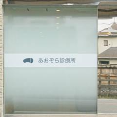 عيادات طبية تنفيذ 大畠稜司建築設計事務所
