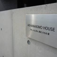 AKHANAKIMO HOUSE - 고양이와 함께사는 집: HOMEPOINT.의  벽,모던
