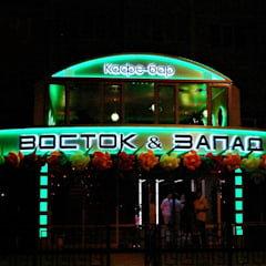 """ресторан """"ВОСТОК-ЗАПАД"""": Ресторации в . Автор – студия  Александра Пономарева"""