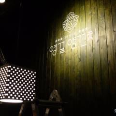 양꼬치전문점 영걸양꼬치: 오조인테리어의  베란다,에클레틱 (Eclectic)