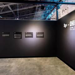 展覽中心 by 내츄럴디자인컴퍼니