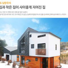 [경기도 남양주시] 한채, 두채, 사랑채 : 한글주택(주)의  목조 주택