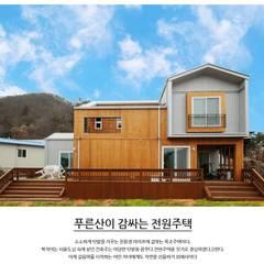 푸른산이 감싸는 전원주택: 공간제작소(주)의  조립식 주택