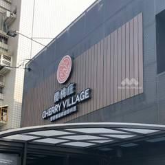 塑木LOGO背板及外牆:  餐廳 by 新綠境實業有限公司