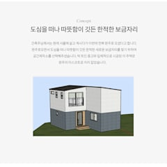 따뜻함이 깃든 보금자리: 공간제작소(주)의  목조 주택