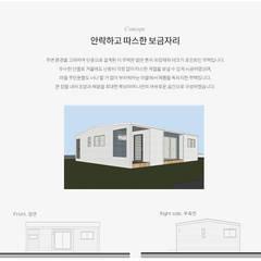 '오순도순' 따스한 보금자리: 공간제작소(주)의  목조 주택,모던