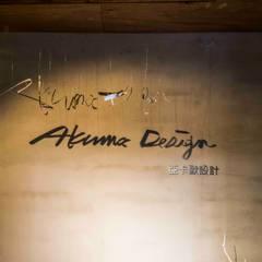 榮獲IF設計獎-【辦公空間】亞卡默設計辦公室 根據 亚卡默设计 Akuma Design 工業風 水泥