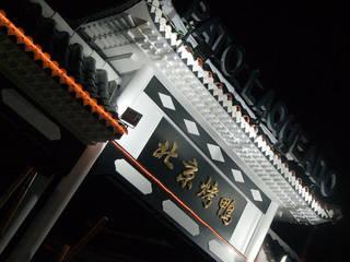 Restaurante Chino Pato Laqueado de Majadohonda Gastronomía de estilo asiático de FrAncisco SilvÁn - Arquitectura de Interior Asiático