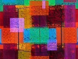 Ya Rahim Multi Colour:   by Mica Gallery Ltd