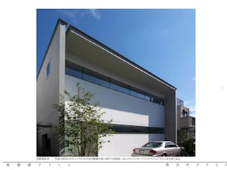 Casas modernas por 泉建築アトリエ(izumi architects) Moderno