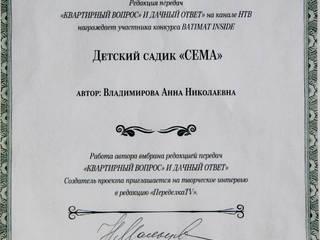 "Детский садик ""СЕМА"" от Anna Vladimirova"
