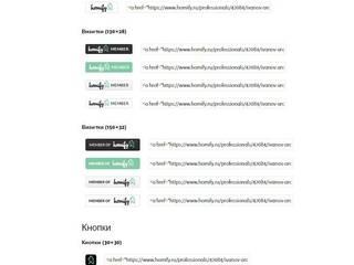 Как разместить визитки и виджеты homify на своей странице? от Помощь по homify