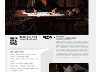 (월간인테리어)DESIGNER'S SECRET-이호중 by Teamsmart 이호중