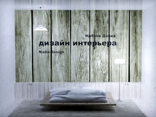Nada-Design Студия дизайна. Dormitorios de estilo minimalista