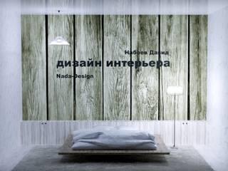 Nada-Design Студия дизайна. 臥室