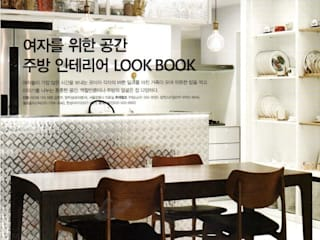 Dining room by 홍예디자인, Modern