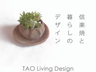 篠田 望デザイン一級建築士事務所 花園植物盆栽與花瓶