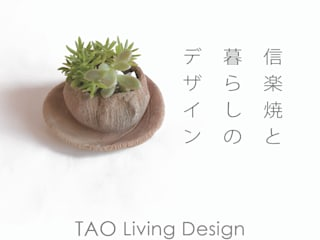 篠田 望デザイン一級建築士事務所 JardínJarrones y macetas