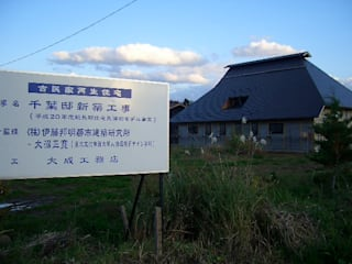 a renovation of traditional house2: 伊藤邦明都市建築研究所が手掛けた家です。
