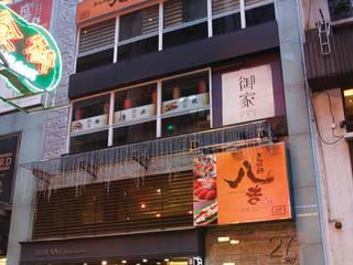Oficinas y Tiendas de estilo  de design work 五感+, Ecléctico