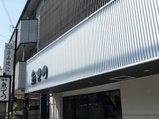 โดย 設計工房 A・D・FACTORY 一級建築士事務所