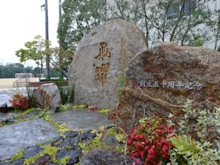 中学校創立50周年記念石碑 アジア風学校 の アーテック・にしかわ/アーテック一級建築士事務所 和風
