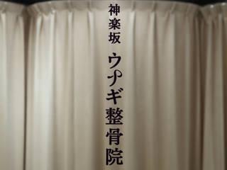 KAGURAZAKA UNAGI SEIKOTSUIN: HEADSTARTSが手掛けた医療機関です。,
