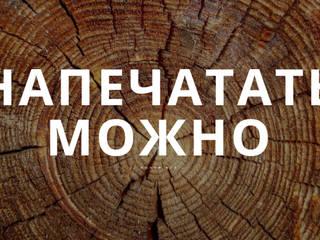 by ДИЗАЙНЭКОПРИНТ (DESIGNECOPRINT)