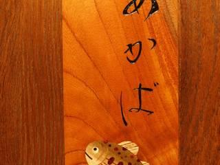 表札~木象嵌入~: 二輪草家具が手掛けた折衷的なです。,オリジナル