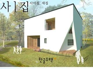 사ㅣ집 사이집, 새집 모던스타일 주택 by 한글주택(주) 모던