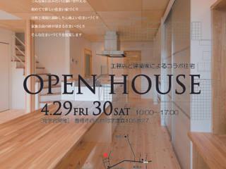 Oficinas y tiendas de estilo moderno de i.u.建築企画 Moderno