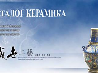 Китайские вазы, фарфоровые, бронзовые, керамические Интернет-магазин предметов интерьера 'CHINADOM' Произведения искусстваХудожественные изделия