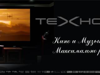 Салон домашних кинотеатров ТЕХНОКРАТ