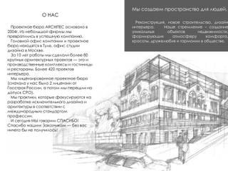 Уникальное предложение для гостей Homify Дома в эклектичном стиле от Архитек Эклектичный