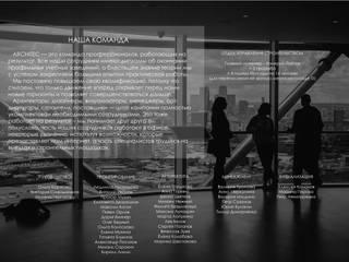 Уникальное предложение для гостей Homify Медиа комната в стиле минимализм от Архитек Минимализм