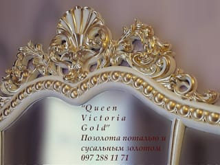 Зеркало. Золочение поталью.:  в . Автор – Queen Victoria Gold