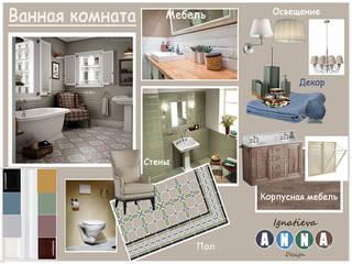Фамильный загородный дом Дизайн-студия Анны Игнатьевой Ванная комната в стиле кантри Керамика Бежевый