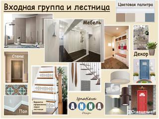 Фамильный загородный дом Дизайн-студия Анны Игнатьевой Коридор, прихожая и лестница в стиле кантри Металл Бежевый