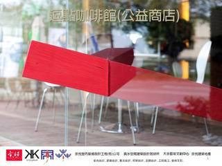 京悅設計 - 逗點咖啡館(逗點青少年公益商店) 根據 京悅室內裝修設計工程(有)公司|真水空間建築設計居研所 簡約風