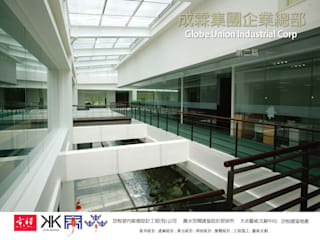 京悅設計 - 成霖集團企業總部Globe UNION Industrial Corp.第二集 根據 京悅室內裝修設計工程(有)公司|真水空間建築設計居研所 簡約風