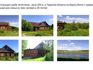 Проект реконструкции дома на Волге:  в . Автор – Архитектурное бюро Лены Гординой